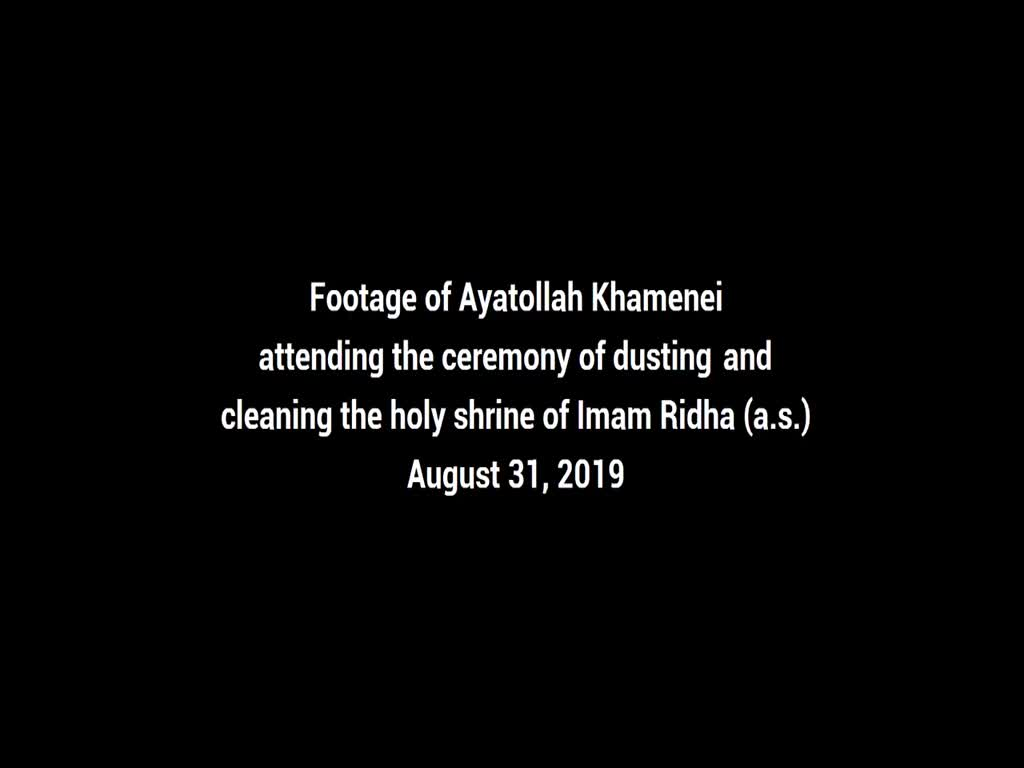 [Clip] Imam Khamenei attended ceremony of cleaning Shrine of Imam Ridha (a.s) - English