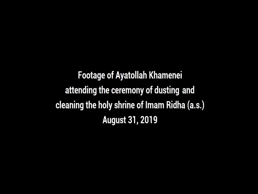Imam Khamenei attended ceremony of cleaning Shrine of Imam Ridha (a.s) English