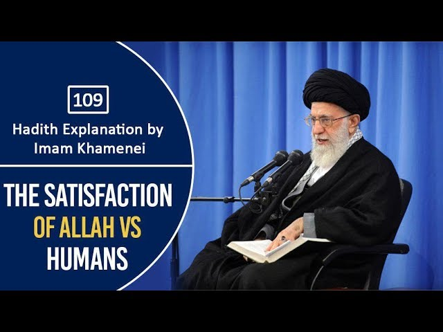 [109] Hadith Explanation by Imam Khamenei | The Satisfaction of Allah VS Humans | Farsi Sub English
