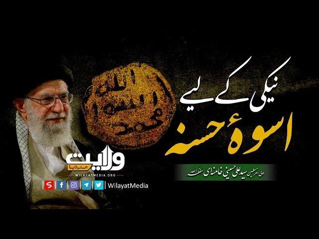 نیکی کے لیے اسوۂ حسنہ | Farsi Sub Urdu