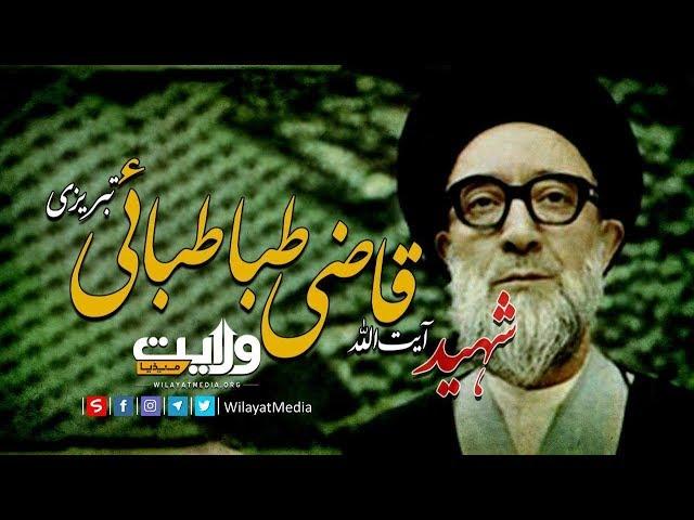 شہید آیت اللہ قاضی طباطبائی تبریزی | Farsi Sub Urdu