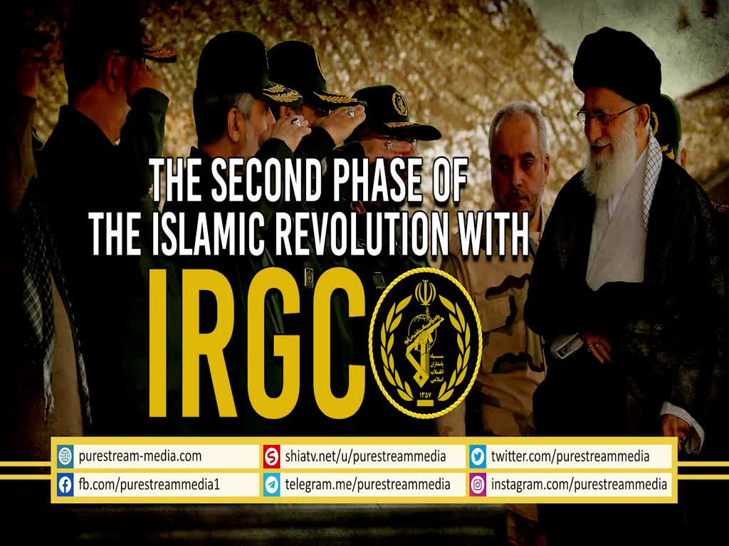The Second Phase of the Islamic Revolution with IRGC | Farsi Sub English
