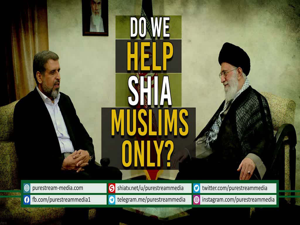 Do We Help Shia Muslims Only? | Leader of the Muslim Ummah | Farsi Sub English