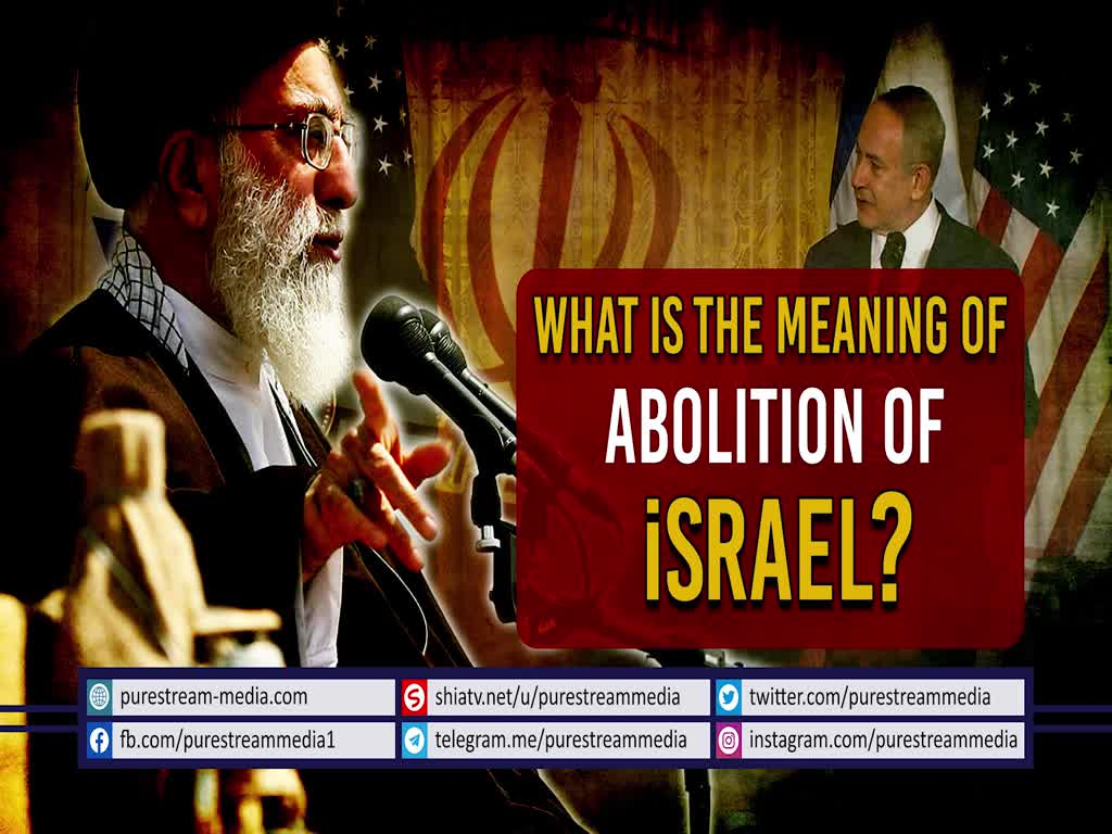 What is the meaning of Abolition of israel | MustWatch | Farsi Sub English