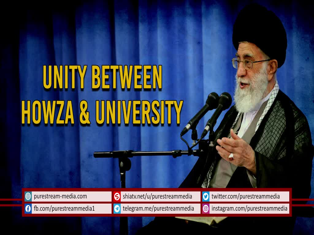 Unity Between Howza & University | Leader of the Islamic Revolution | Farsi Sub English