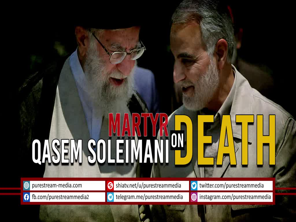 Martyr Qasem Soleimani On Death | Farsi Sub English