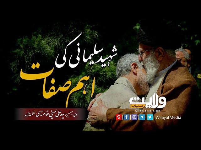 شہید سلیمانی کی اہم صفات | Farsi sub Urdu