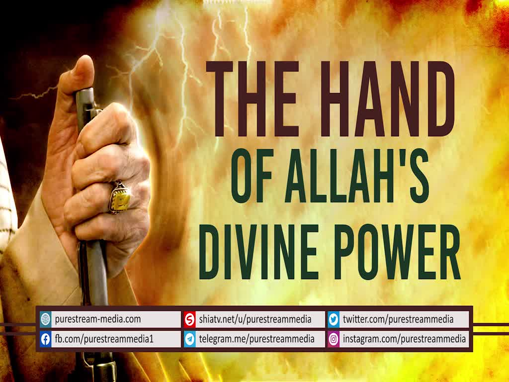 The Hand of Allah\'s Divine Power | Imam Sayyid Ali Khamenei | Farsi Sub English