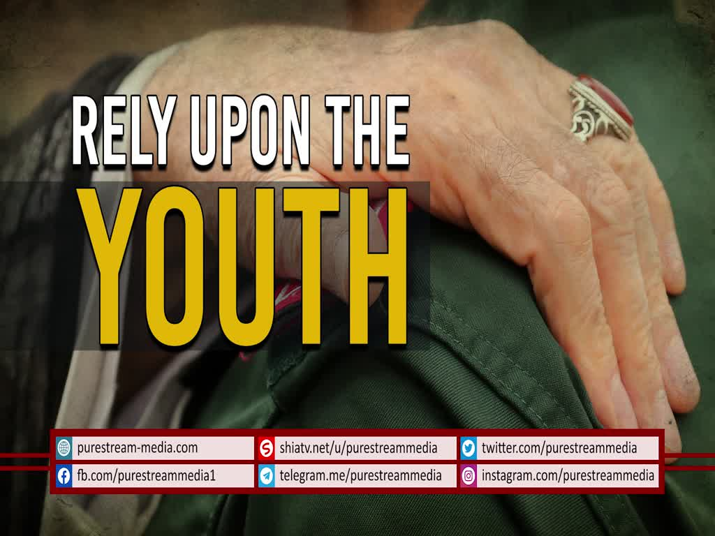 Rely Upon the Youth | Leader of the Muslim Ummah | Farsi Sub English