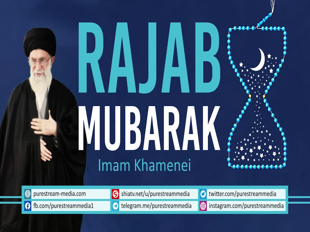 Rajab Mubarak From Rahbar | Farsi Sub English