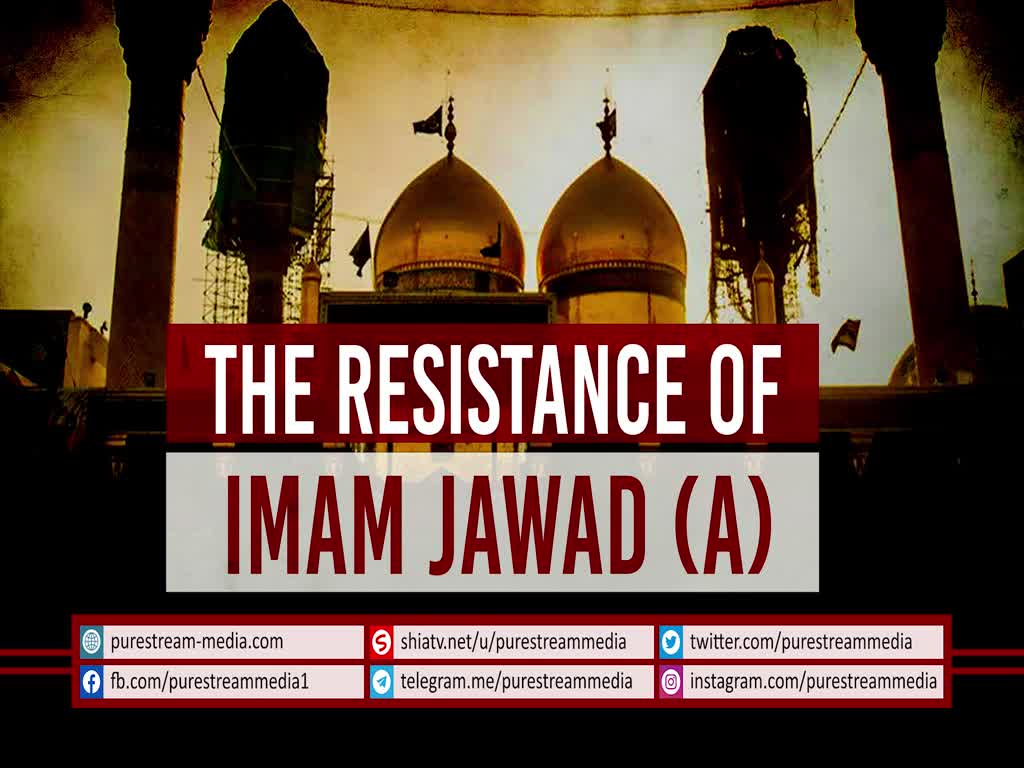 The Resistance of Imam Jawad (A) | Ayt. Khamenei | Farsi Sub English