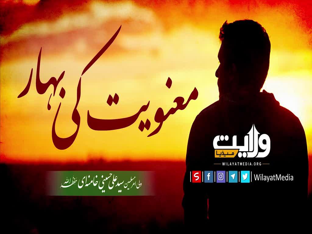 معنویت کی بہار | رہبرِ معظم | Farsi Sub Urdu