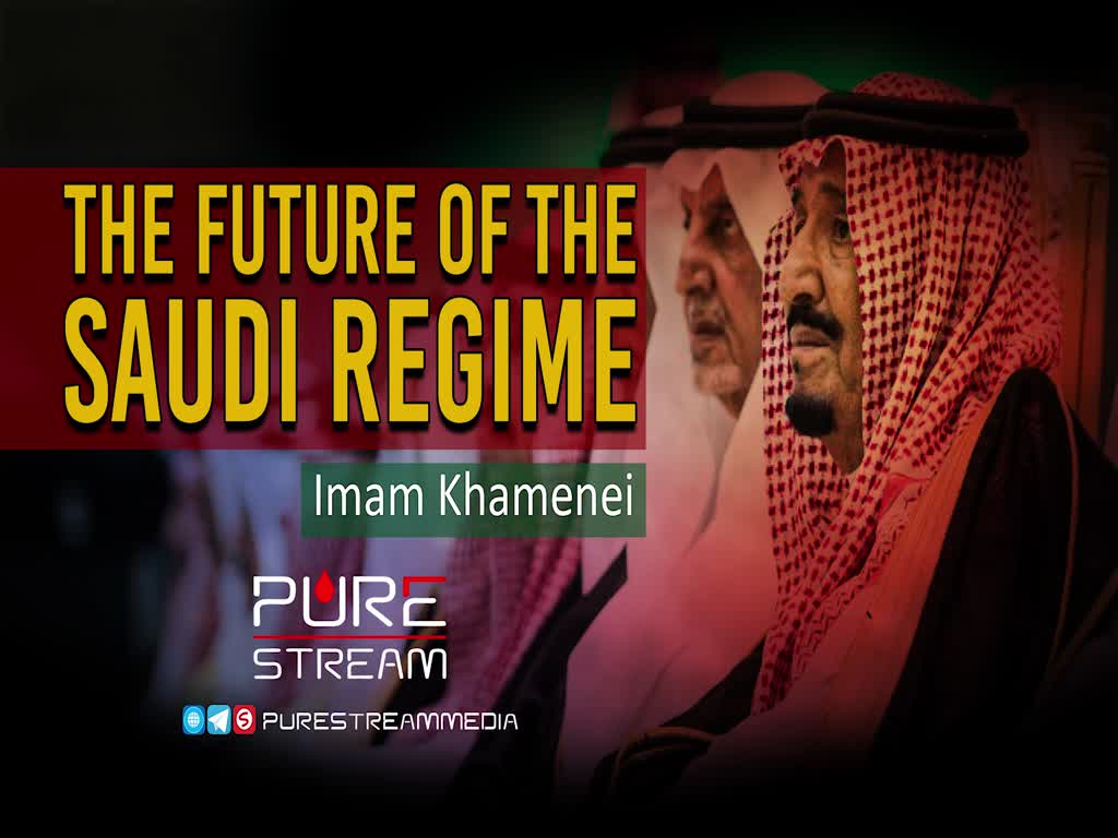 The Future of the Saudi Regime | Imam Khamenei | Farsi Sub English