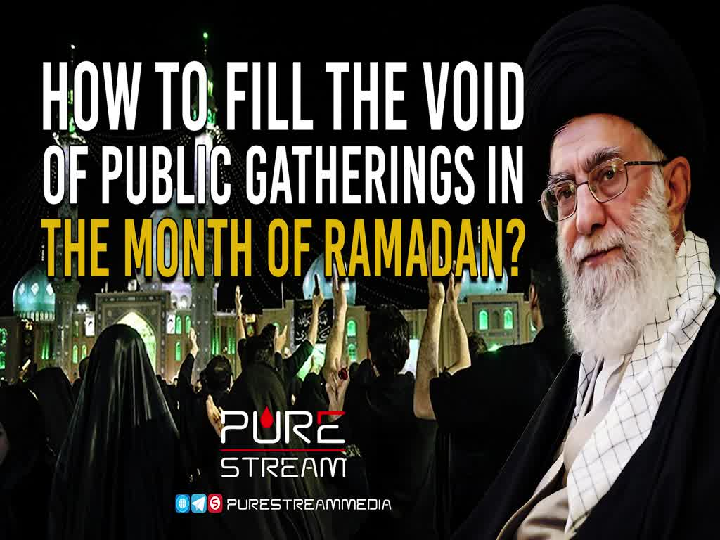 How to Fill the Void of Public Gatherings in the Month of Ramadan?   Farsi Sub English