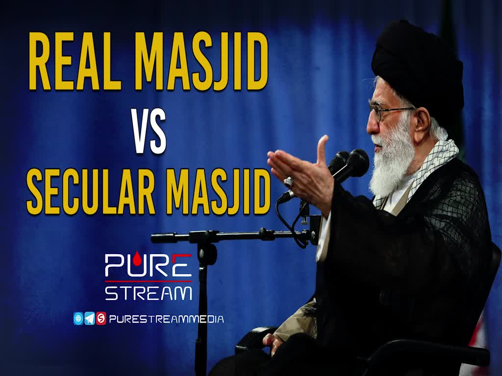 Real Masjid VS Secular Masjid | Imam Sayyid Ali Khamenei | Farsi Sub English