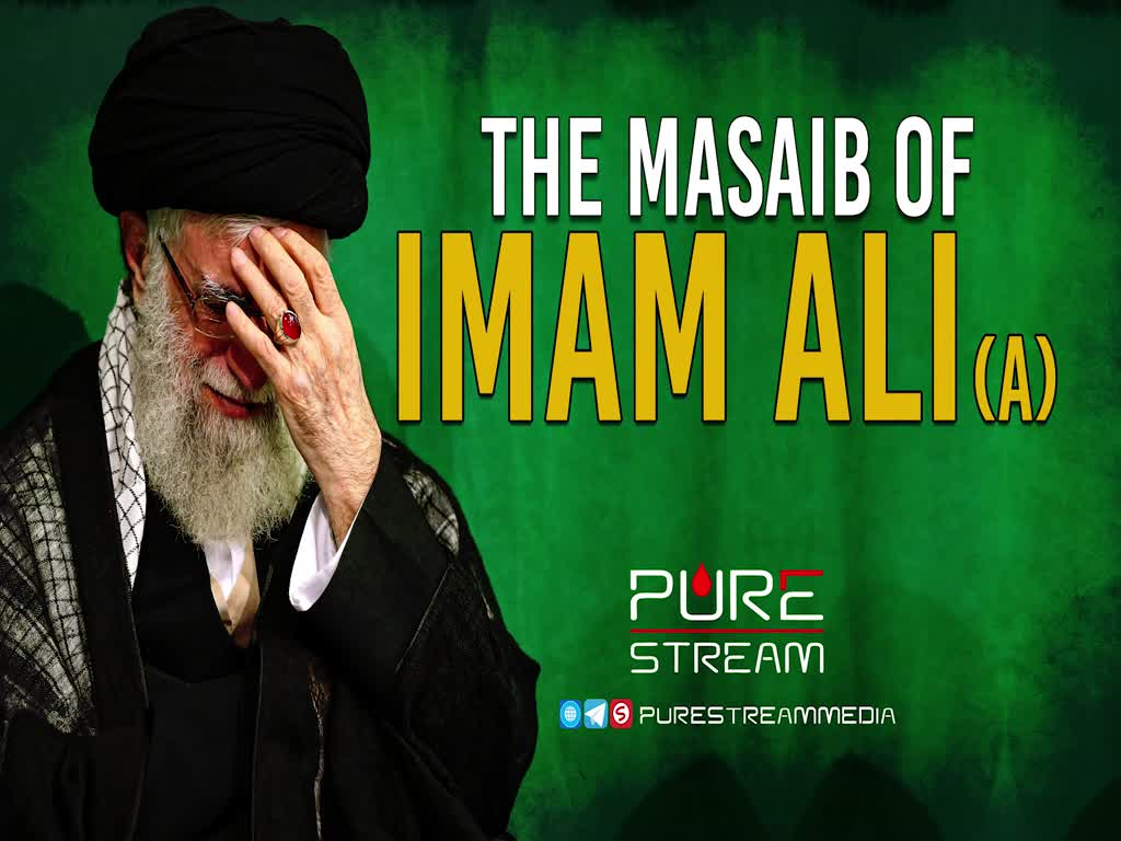 The Masaib of Imam Ali (A) | Ayatollah Sayyid Ali Khamenei | Farsi Sub English