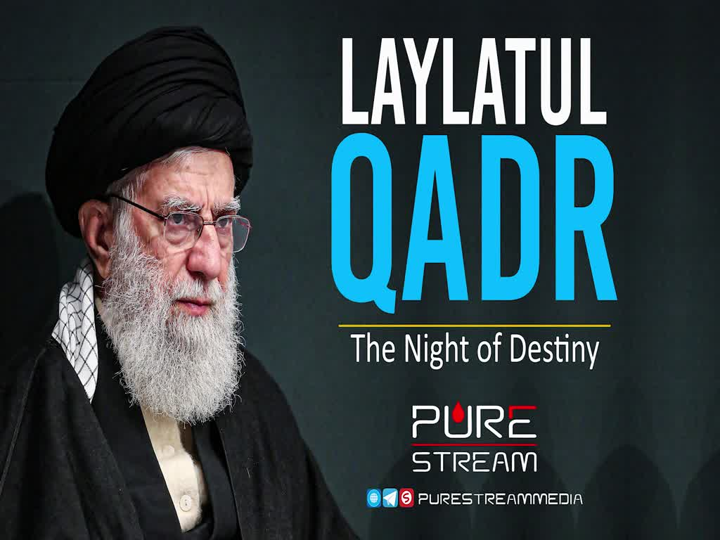 Laylatul Qadr | The Night of Destiny | Imam Sayyid Ali Khamenei | Farsi Sub English