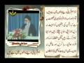 Kalaam e Rahber-e-Moazzam 23-25 Persian Sub Urdu
