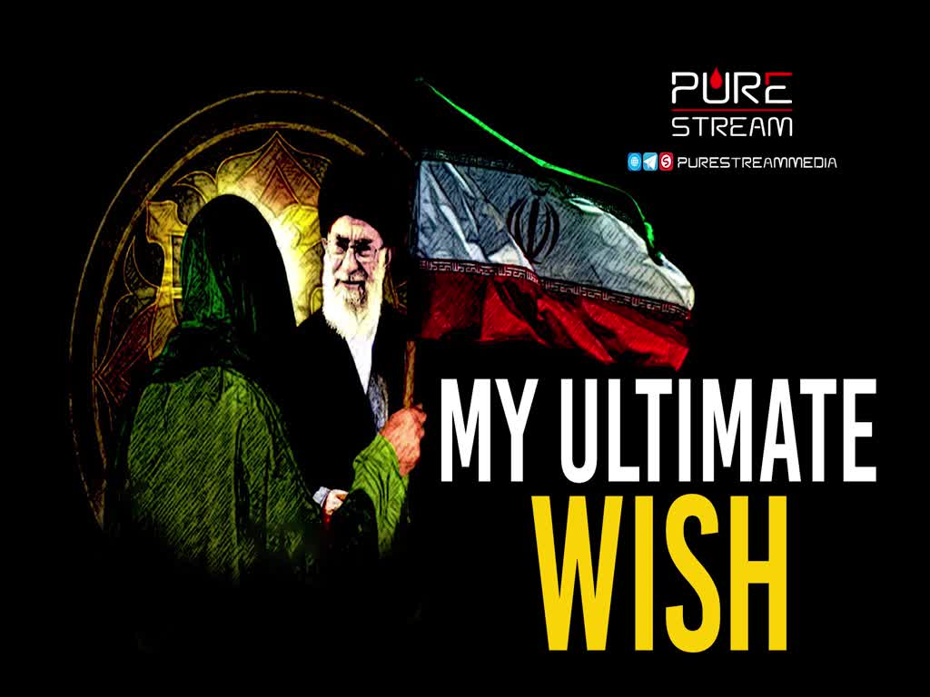 My Ultimate Wish | Imam Sayyid Ali Khamenei | Farsi Sub English