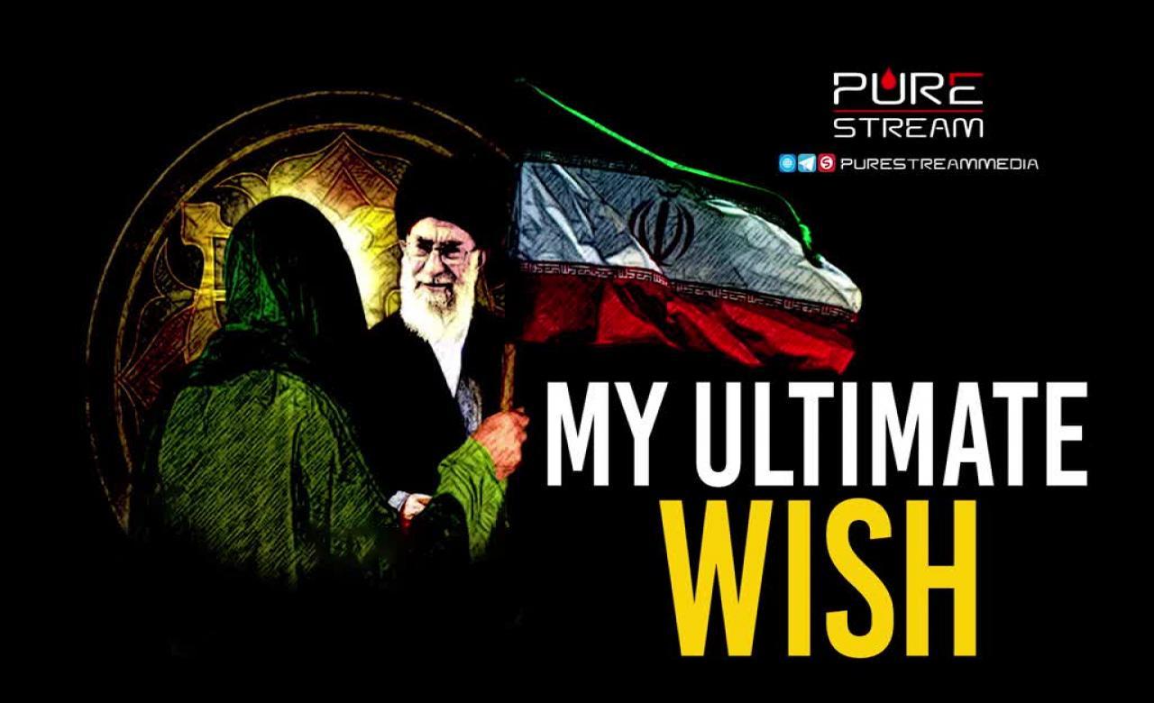 My Ultimate Wish   Imam Sayyid Ali Khamenei   Farsi Sub English