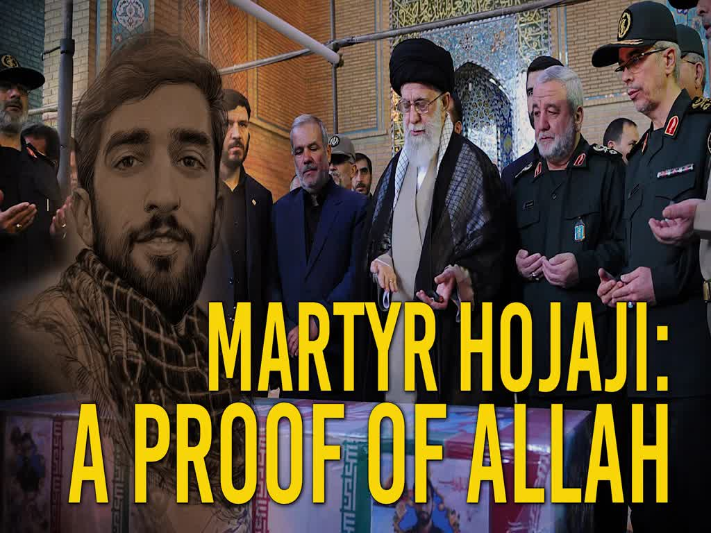 Martyr Hojaji: A Proof of Allah | Imam Sayyid Ali Khamenei | Farsi Sub English