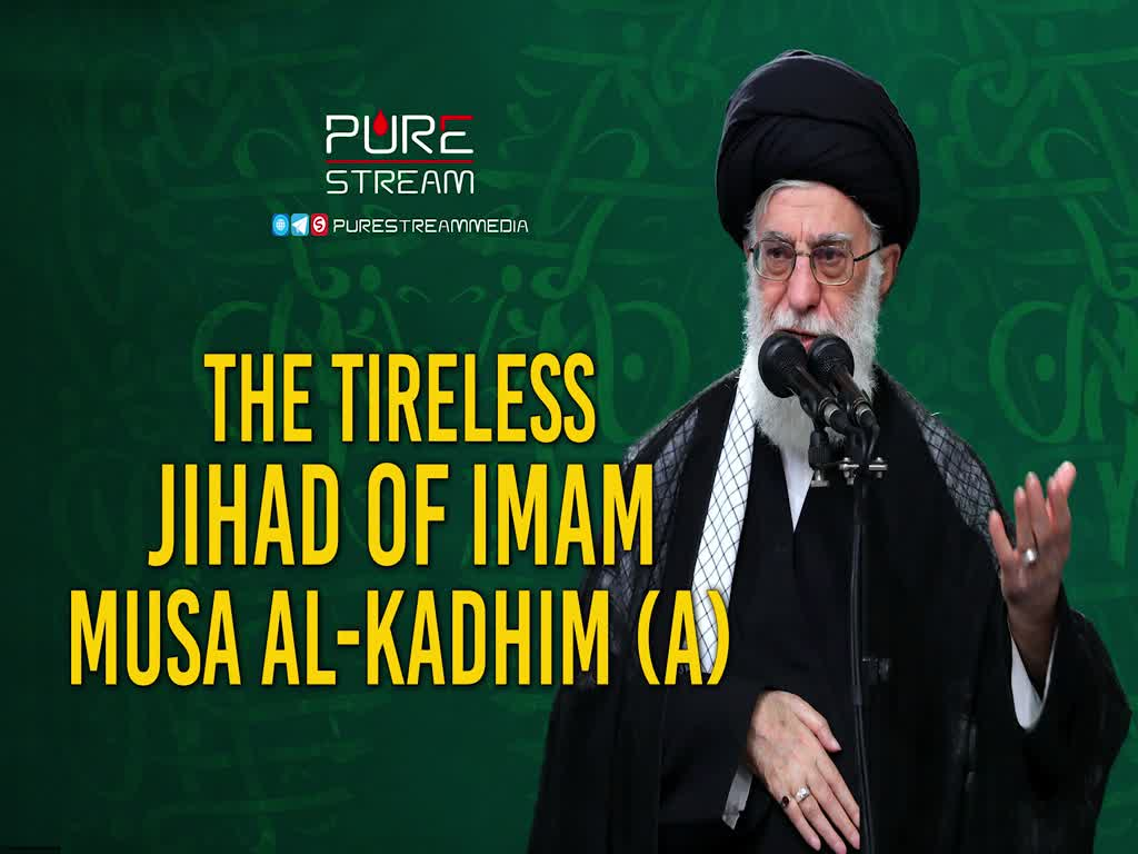 The Tireless Jihad of Imam Musa al-Kadhim (A) | Ayatollah Khamenei | Farsi Sub English