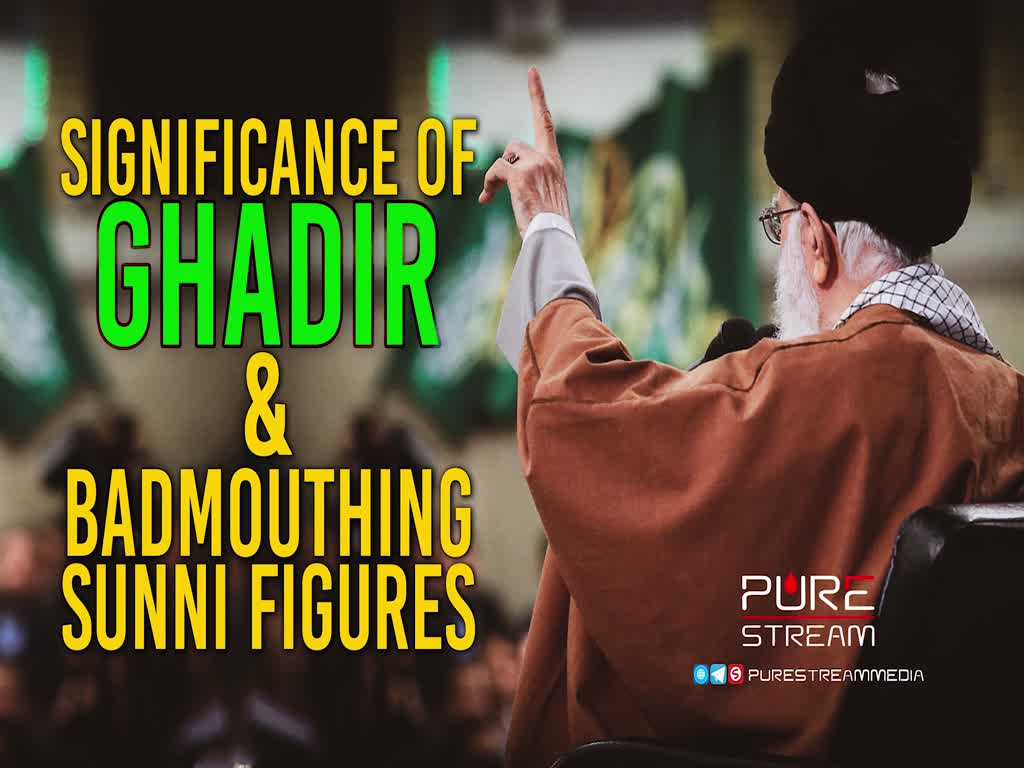 Significance of Ghadir & Badmouthing Sunni Figures | Leader of the Muslim Ummah | Farsi Sub English