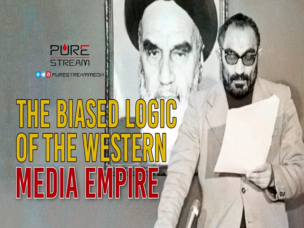 The Biased Logic Of The Western Media Empire | Farsi Sub English