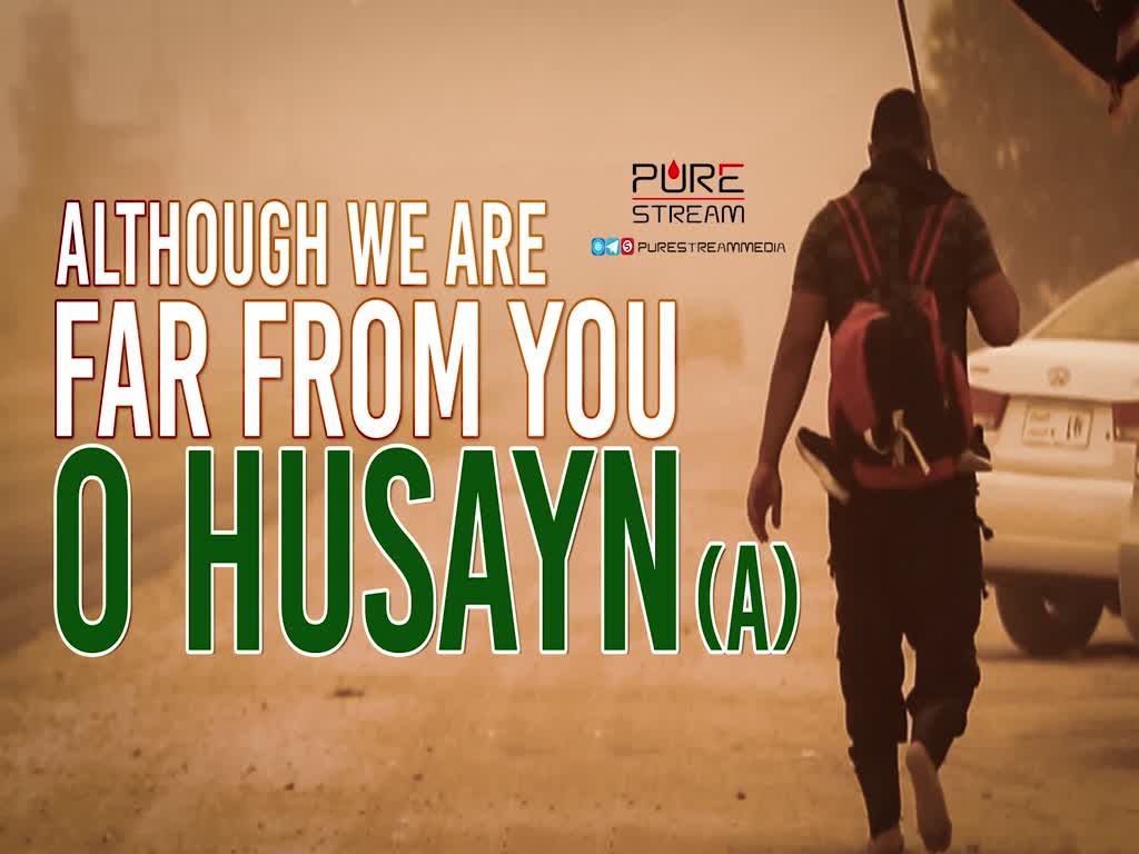Although We Are Far From You O HUSAYN (A) | Leader of the Muslim Ummah | Farsi Sub English