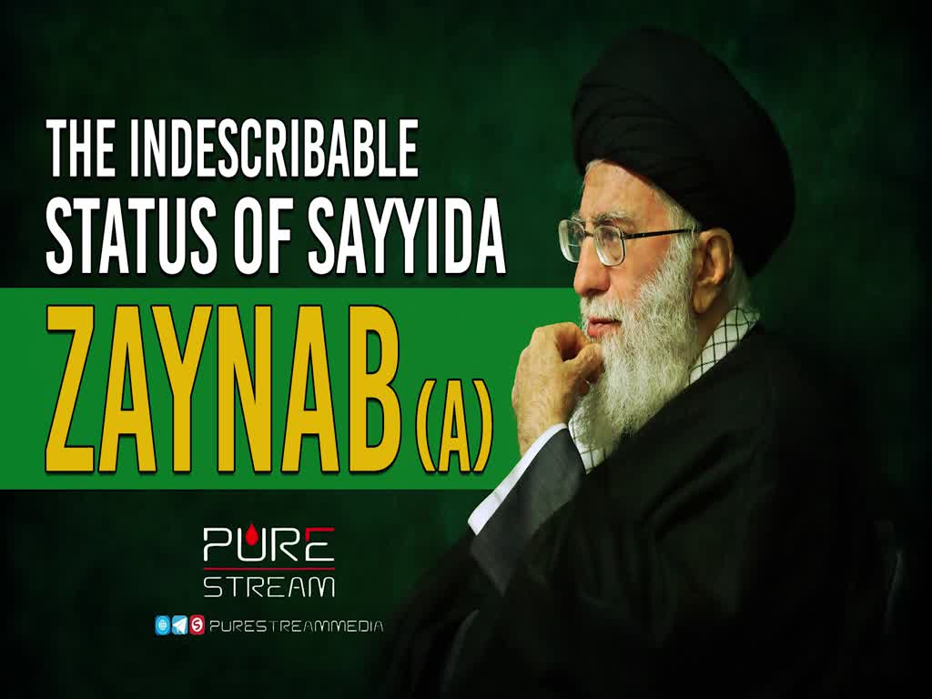 The Indescribable Status Of Sayyida Zaynab (A) | Imam Sayyid Ali Khamenei | Farsi Sub English