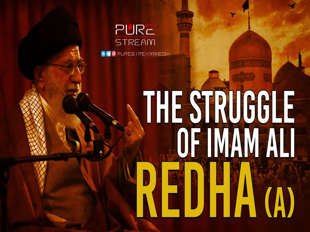 The Struggle Of Imam Ali Redha (A) | Leader of the Muslim Ummah | Farsi Sub English