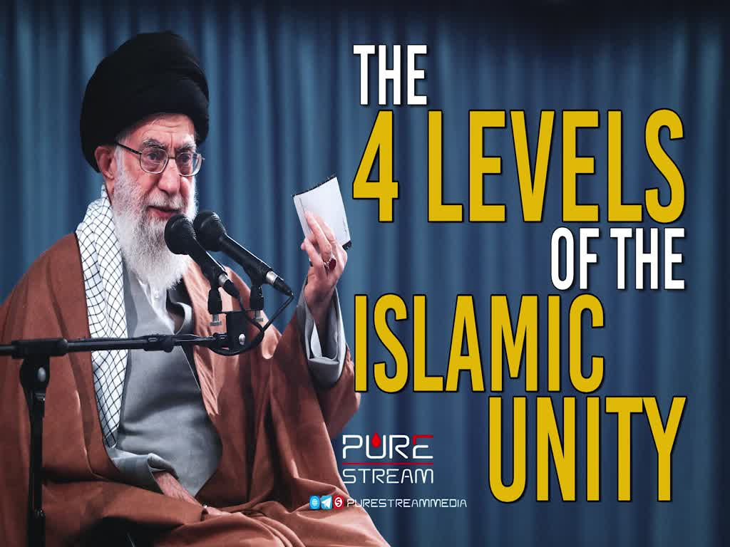 The 4 Levels Of The Islamic Unity | Leader of the Muslim Ummah | Farsi Sub English