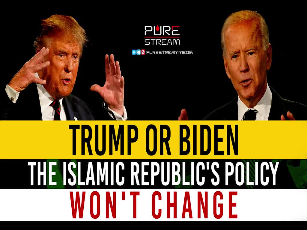 Trump OR Biden, The Islamic Republic\'s Policy Won\'t Change | Imam Khamenei | Farsi Sub English