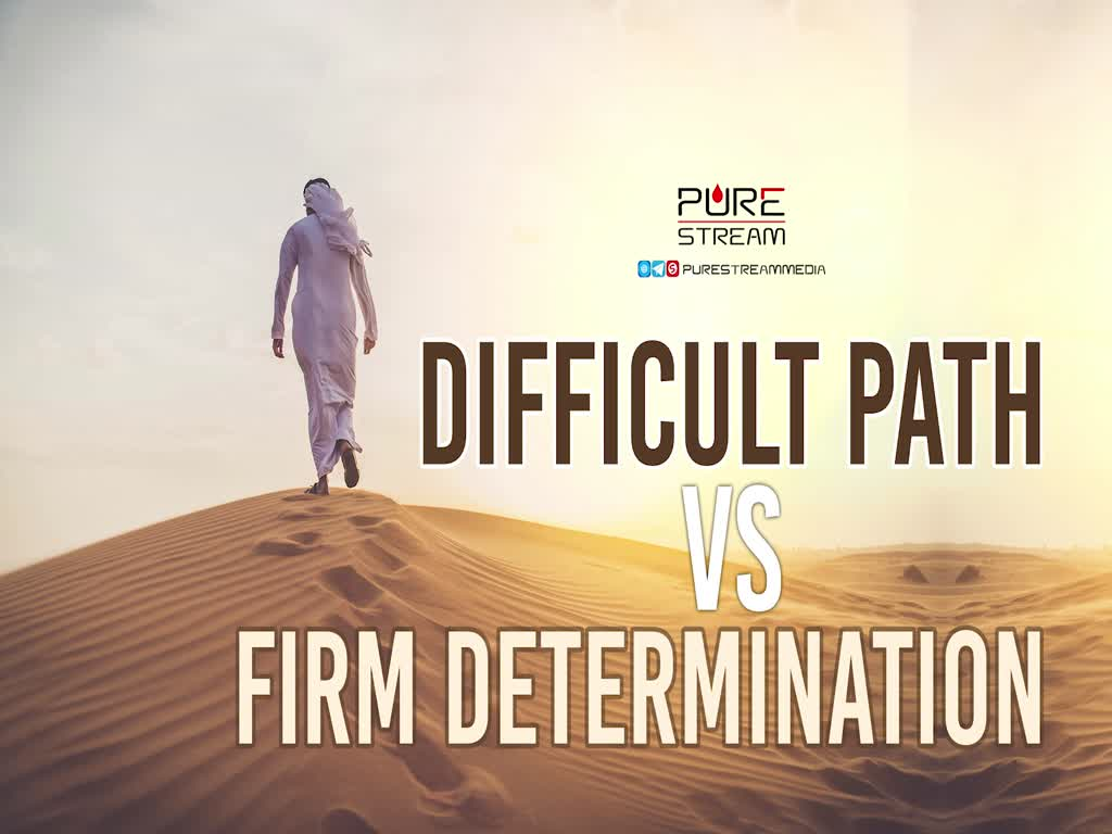 Difficult Path VS Firm Determination | Leader of the Muslim Ummah | Farsi Sub English