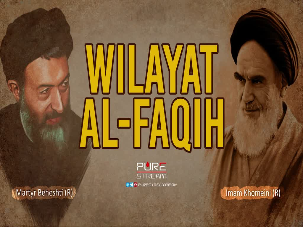 Martyr Beheshti (R) & Imam Khomeini (R) On Wilayat al-Faqih | Farsi Sub English