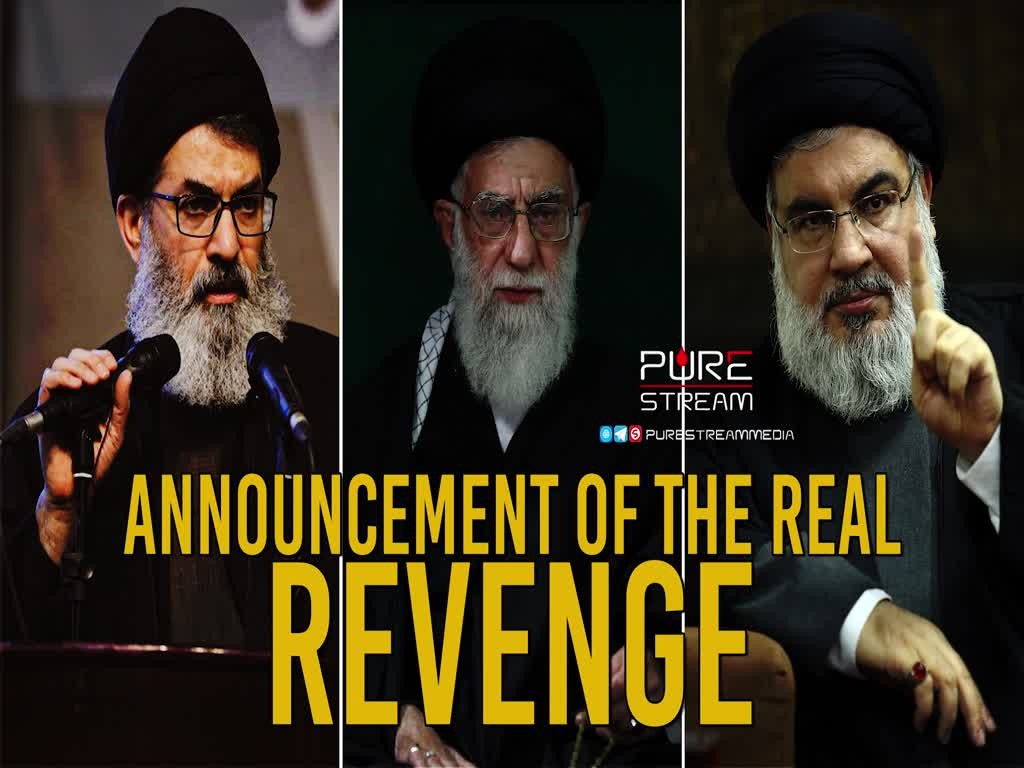 ANNOUNCEMENT OF THE REAL REVENGE | Imam Khamenei, Sayyid Nasrallah, Sayyid Hashim | Arabic Sub English