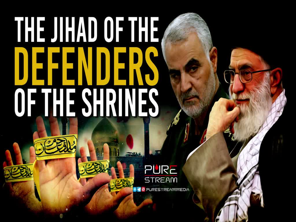 The Jihad of the Defenders of the Shrines | Martyr Soleimani & Imam Khamenei | Farsi Sub English
