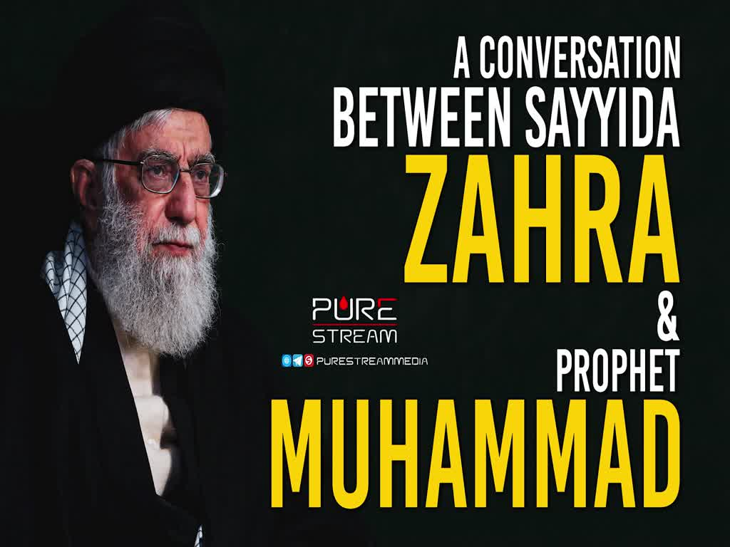 A Conversation Between Sayyida Zahra & Prophet Muhammad | Farsi Sub English