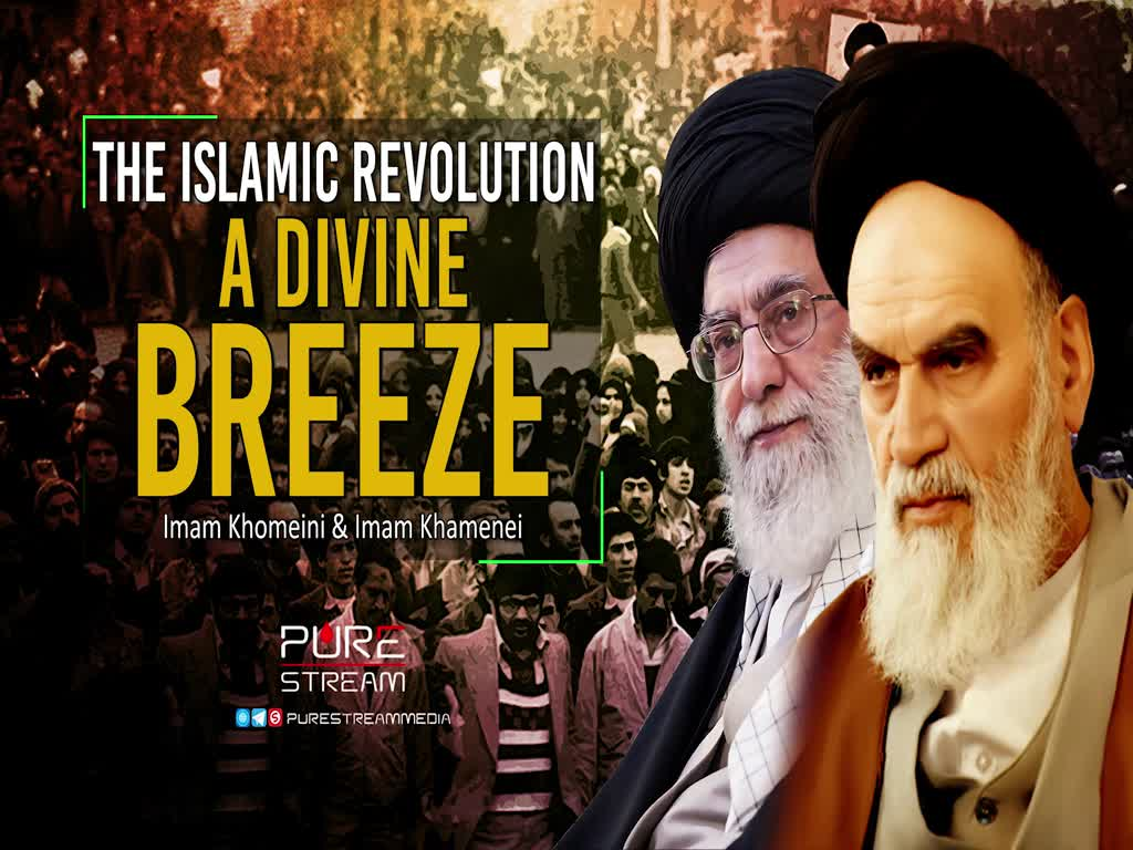The Islamic Revolution: A Divine Breeze | Imam Khomeini & Imam Khamenei | Farsi Sub English