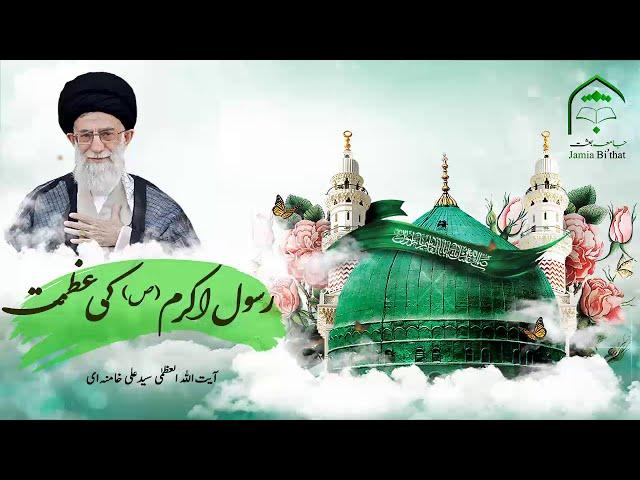 رسول اکرم(ص) کی عظمت|| رھبر معظم سید علی خامنہ ای - Farsi sub Urdu