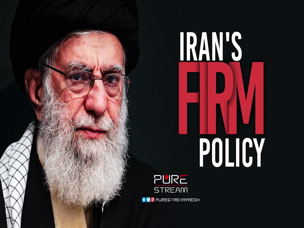 IRAN\'s Firm Policy | The Leader of the Islamic Revolution | Farsi Sub English