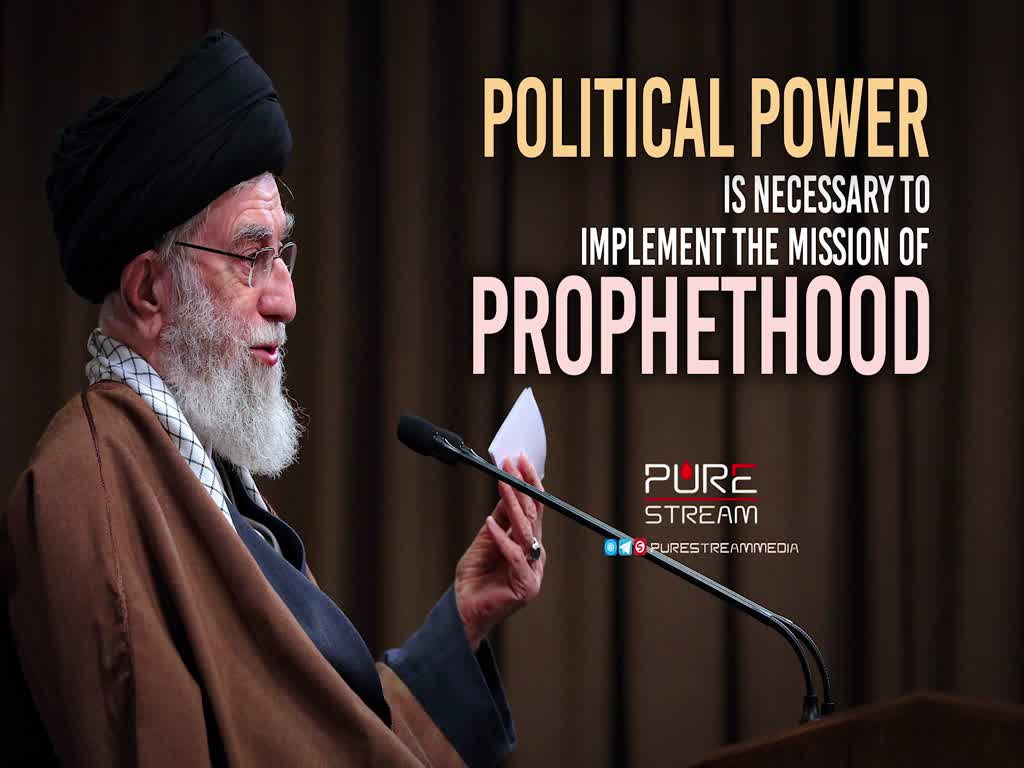 Political Power Is Necessary To Implement the Mission of Prophethood | Leader of the Muslim Ummah | Farsi Sub English
