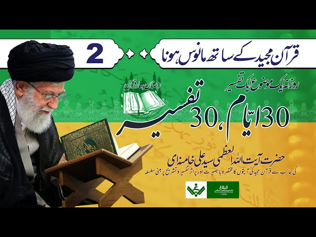 [Ep 2/30 | Mukhtasir Tafseer] Quran se Manos hona | قرآن سے مانوس ہونا Rehber Syed Ali Khamenei Ramazan 2021 Farsi Sub Urdu