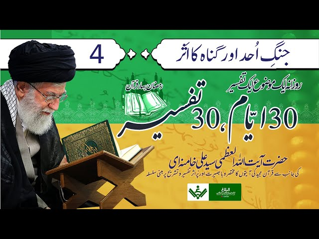 [Ep 4/30 | Mukhtasir Tafseer] Jang Ohad | جنگ اُحد اور گناہ کی تاثیر Rehber Syed Ali Khamenei | Ramazan 2021 | Farsi Sub Urdu