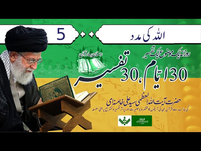[Ep 5/30 | Mukhtasir Tafseer] Allah ki Madad |اللہ کی مدد Leader Syed Ali Khamenei Ramazan 2021 Farsi Sub Urdu