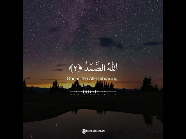 [Chapter 112] Surah Al Tawhid | Recitaion by Imam Syed Ali Khamenei - Arabic sub Eng