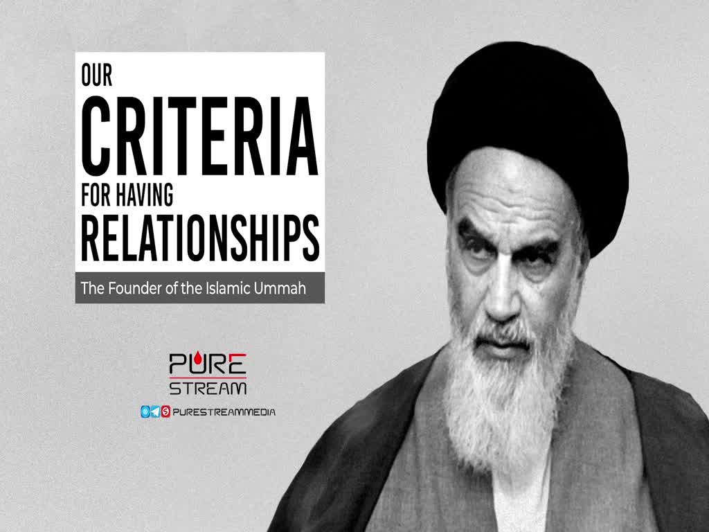 Our Criteria For Having Relationships | The Founder of the Islamic Revolution | Farsi Sub English