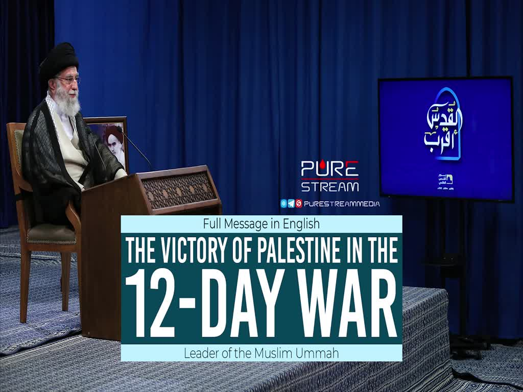 Full Message in English | The Victory of Palestine in the 12-Day War | Leader of the Muslim Ummah | English