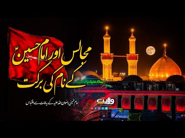 مجالس اور امام حسینؑ کے نام کی برکت | امام خمینی ؒ | Farsi Sub Urdu