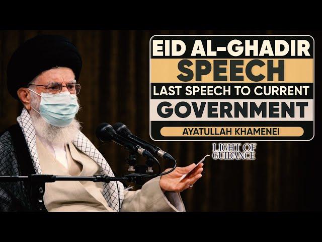 Eid al-Ghadir Speech - Last meeting with President Rouhani | Ayatollah Ali Khamenei | Farsi subs Eng